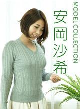 モデルコレクション 安岡沙希