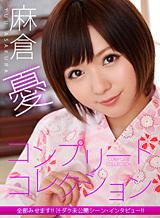 麻倉憂コンプリートコレクション~ボーナス動画集