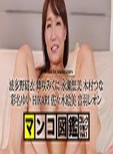 マンコ図鑑コレクション Vol.1