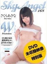 スカイエンジェル 168 ~DVD未収録特別版