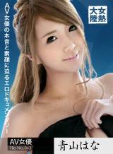 女熱大陸 File.063