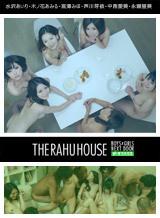 裸のシェアハウス