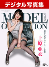 デジタル写真集:上原亜衣「Model Collection」