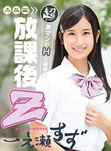 メルシーボークー DV 24 放課後 Z