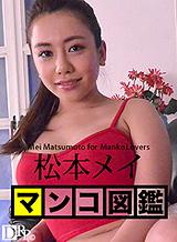 マンコ図鑑 松本メイ