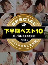 一本道下半期ベスト10 スペシャル版 6~10位