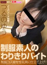 制服素人のわりきりバイト ~制服コス娘を性玩具に仕立て上げ!
