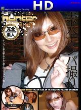 Hunter 素人ナンパ撮りFile.04