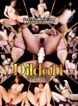 Dildo 11 ~ディルドイレブン