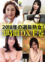 2018年の選抜熟女!3時間DX