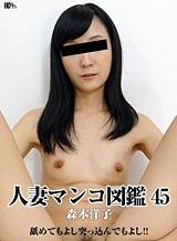 人妻マンコ図鑑 45