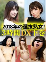 2018年の選抜熟女!3時間DX 下巻