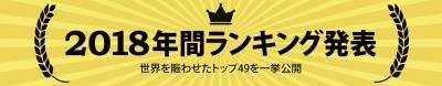 2018 アダルトランキング top_ranking-pc