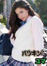 巨乳で激カワでドスケベな奇跡の海外娘 ユマストーン(Uma Stone)VS 日本男児