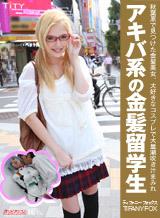 アキバ系留学生 ~アニメもコスプレもHも大好き