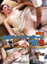 日本式性感オイルマッサージ3 欧米美女3連発