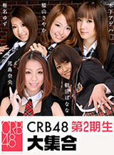 CRB48 第2期