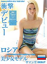 衝撃デビュー ロシア美少女モデル サマンサ