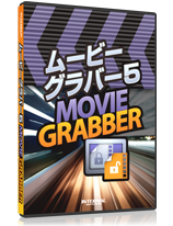 ムービーグラバー5Ultimate moviegrabber_210_360