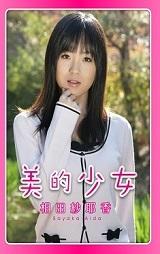 相田紗耶香 - 美的少女