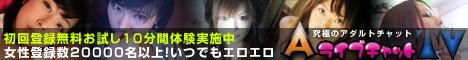 AライブチャットTV ali468_2