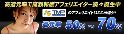 TMPaffiliate bnr_550_150