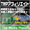 TMPアフィリエイト tmp120x120