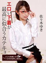 パンツを脱いでもメガネは外しません~エロい下着が最高に似合うカテキョ!