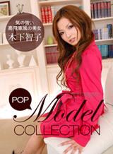 モデルコレクション 5