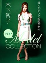 モデルコレクション 7