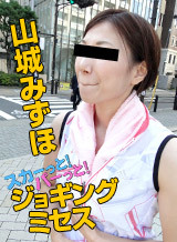 ジョギングミセス ~美乳ランナー