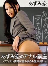 あずみ恋のアナル講座~ツンデレ講師に前も後ろも生中出し