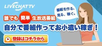livechatTV jskaffiliate2_350_160