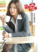 社長秘書のお仕事 Vol.10