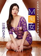 M痴女 江波りゅう