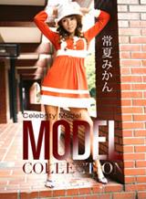 モデルコレクション 23