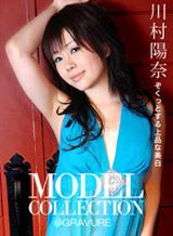 川村陽奈 08-07-12 モデルコレクション35 main_s