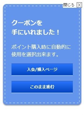 DXクーポン入手