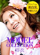 モデルコレクション 92