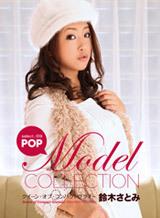 モデルコレクション 109