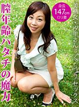 美熟女・汐里さんとぐっちょりセックス~膣年齢ハタチの魔力
