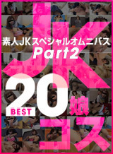 素人JKスペシャルオムニバスBest20 PT2