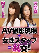 AV撮影現場+女性スタッフ=乱交