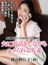 夫に電話をさせながら人妻をハメる ~色白剛毛おばさんの裏切り