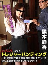 ムラムラってくるトレジャーハンティング!一軒家に隠された豪華客船旅行チケットを探し出せばそのままプレゼント!ただしハズレを引いたらちょっとエッチな罰ゲームがあるよ。前編