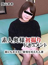素人奥様初撮りドキュメント 77