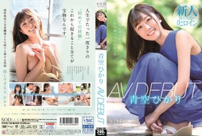AV DEBUT 青空ひかり パケット stars_138_l