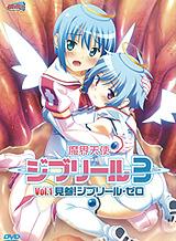 魔界天使ジブリール episode3 Vol.1 見参!ジブリール・ゼロ