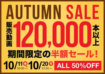 fc2 autumn sale120000