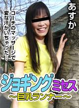 ジョギングミセス ~巨乳ランナー